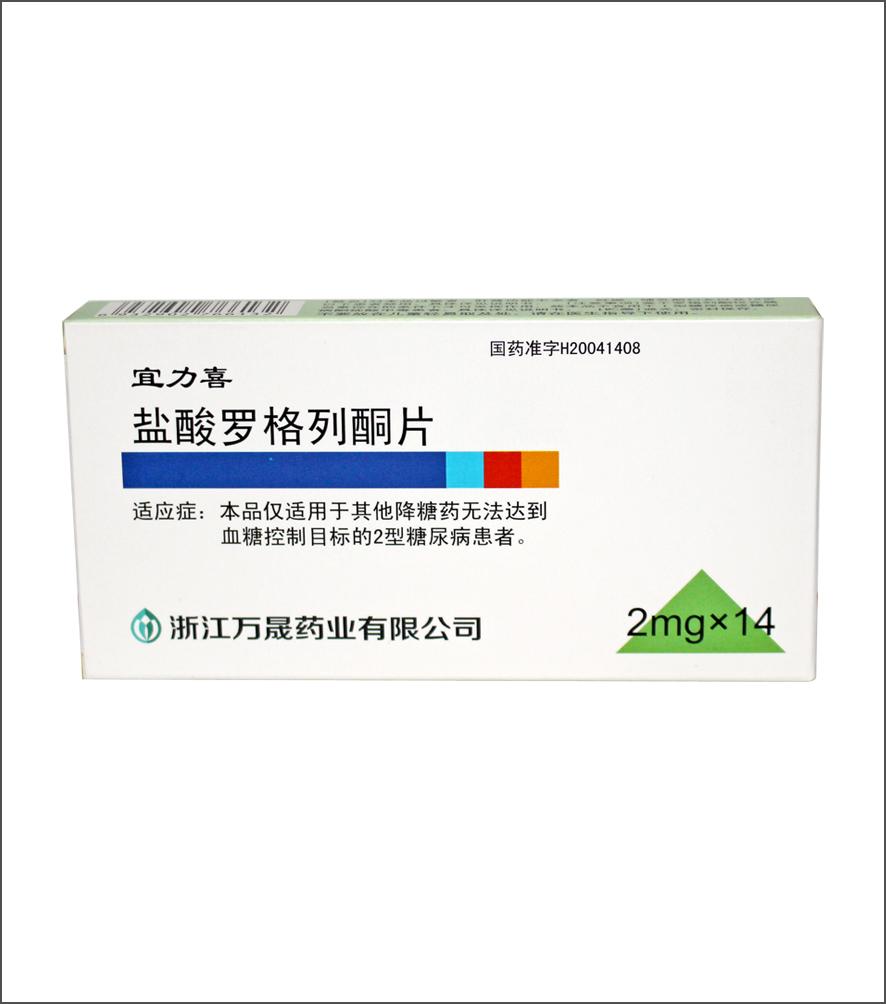 盐酸罗格列酮片