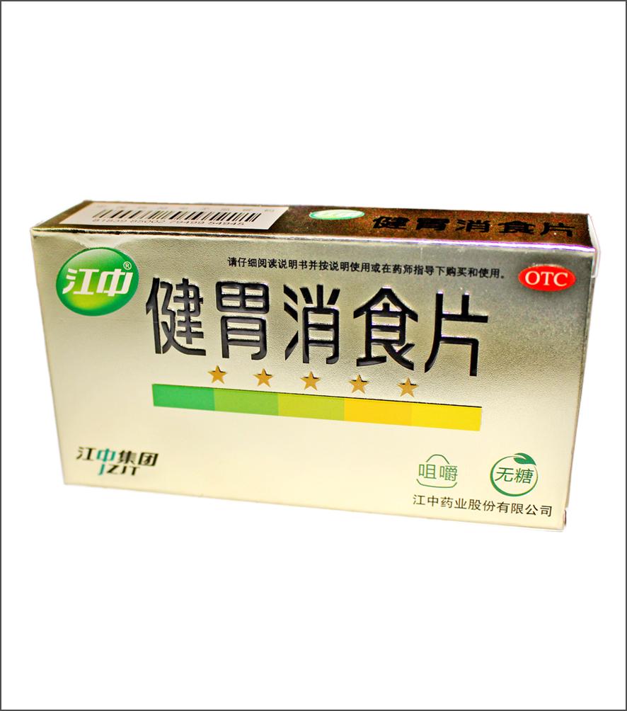 健胃消食片(无糖)