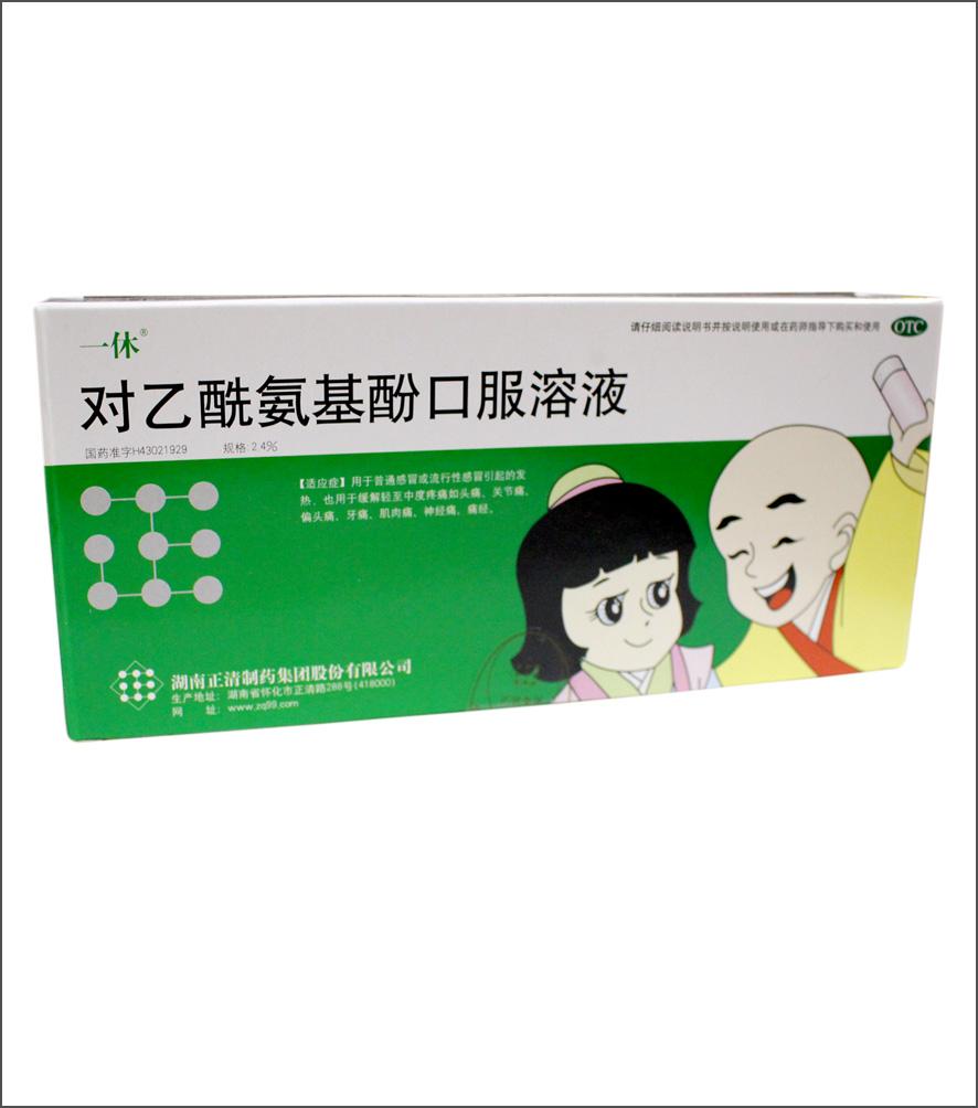 对乙酰氨基酚口服溶液(一休)