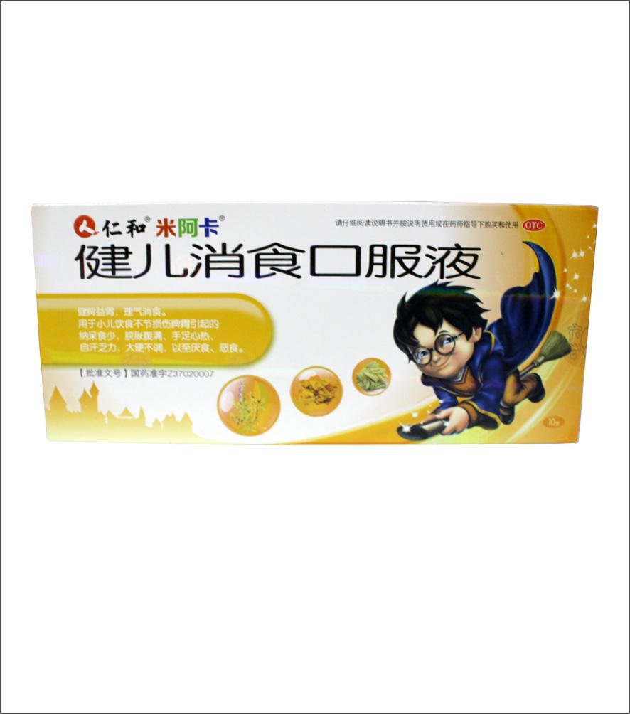 健儿消食口服液(仁和)