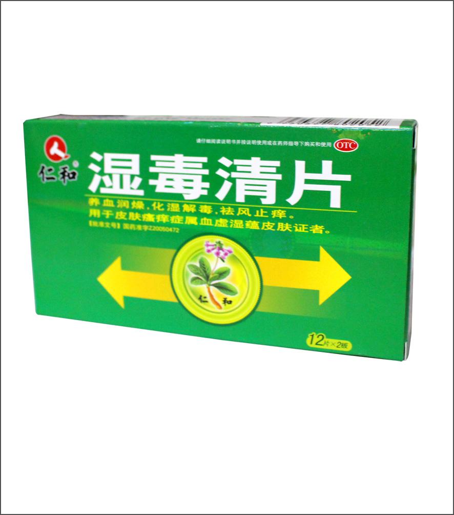 湿毒清片(仁和)