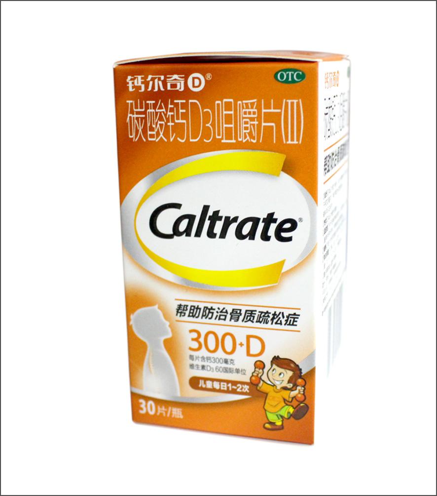 碳酸钙D3咀嚼片(钙尔奇)