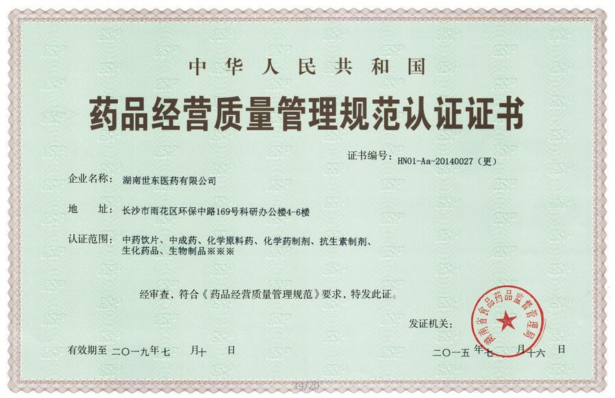 质量保证协议书