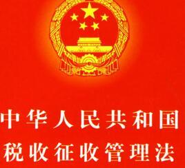 中华人民共和国食品安全法(2015年版)