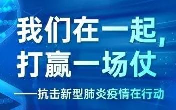 众志成城战疫情 贝博app体育官方下载安装医药&竹海堂在行动!
